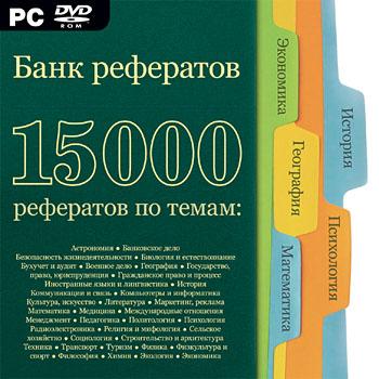 Банк рефератов рефератов Банк рефератов 15 000 рефератов pc dvd jewel