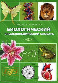 Биологический словарь и