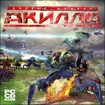 скачать игру боевая машина акилла 2 - фото 4