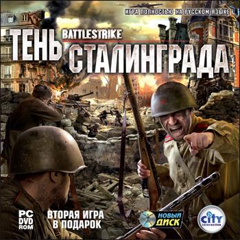 скачать игру батлстрайк тень сталинграда - фото 4