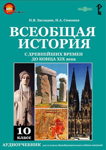 учебник истории загладин 10 класс