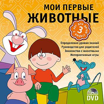 Готовимся к школе. Мои первые животные. Интерактивный DVD (2006/Новый диск/RUS)