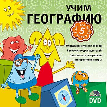Готовимся к школе. Учим географию. Интерактивный DVD (2006/Новый диск/RUS)