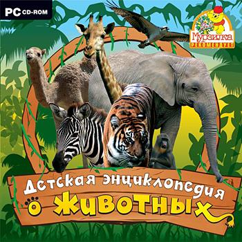 Детская энциклопедия о животных