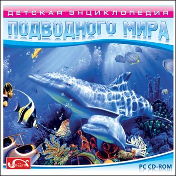 Детская энциклопедия подводного мира
