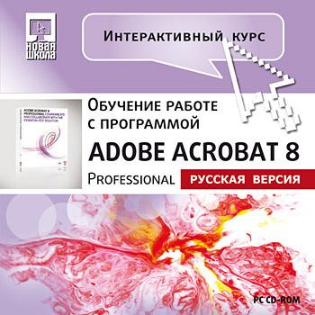 Интерактивный курс Adobe Acrobat 8 Professional  Русская версия