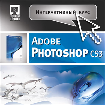 Программ photoshop adobe cs3