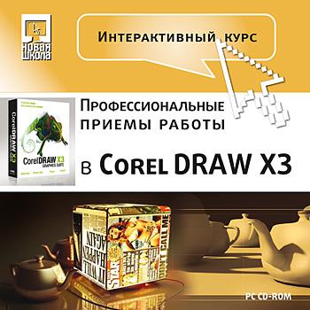 coreldraw скачать бесплатно на русском: