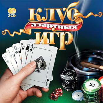 Клуб азартных игр (Новый диск) (RUS) [L]