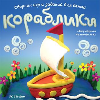 Кораблики. Сборник игр и заданий для детей (2008/Новый диск/Rus)