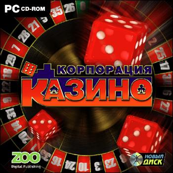 Корпорация Казино Casino Inc