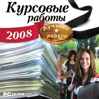 Курсовые работы Лучшие работы Курсовые работы 2008 Лучшие работы jewel