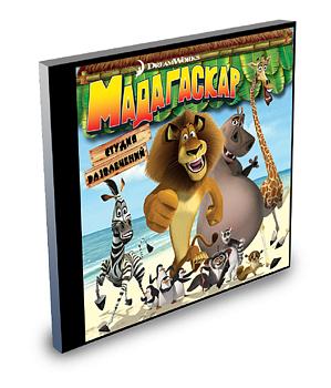 Мадагаскар: Студия развлечений / 2005 / РС