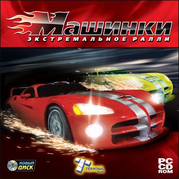Машинки игры гонки на машинах играть