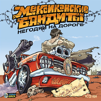 Мексиканские бандиты. Негодяи на дороге / Mexican Motor Mafia (2005) PC
