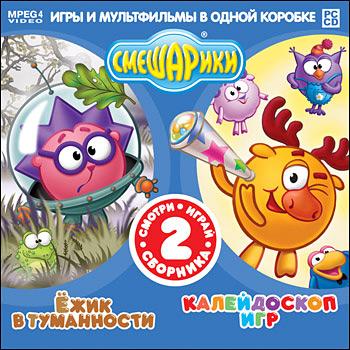 Игру калейдоскоп игр 3 смешарики