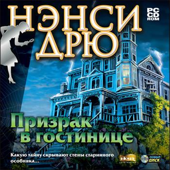 Нэнси Дрю. Призрак в гостинице (Лицензия / Новый диск / 2007)