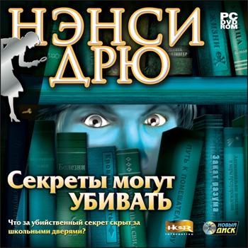 Нэнси Дрю. Секреты могут убивать (Лицензия / Новый диск / 2008)