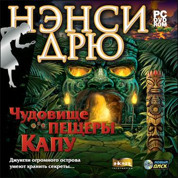 Les Enqutes de Nancy Drew : La crature de Kapu Cave Les derniers sujets concernant Nancy Drew : La Cr? Nancy Drew: La Lgende du Crne de Cristal pour iPad
