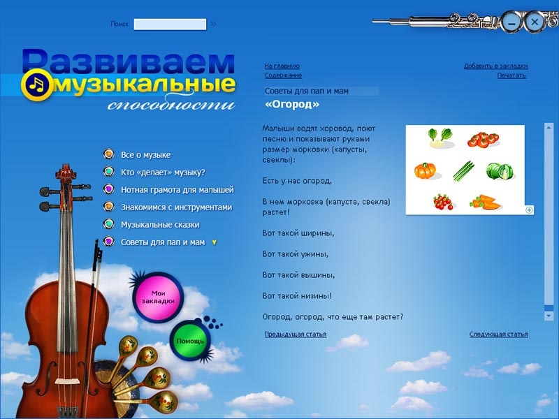 http://www.nd.ru/images/products/1052807/1052807_screenshot_big_06.jpg