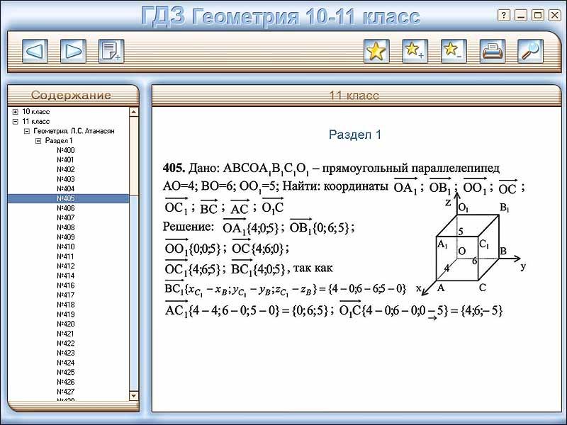 готовые домашние задания по геометрии за 11 класс скачать бесплатно