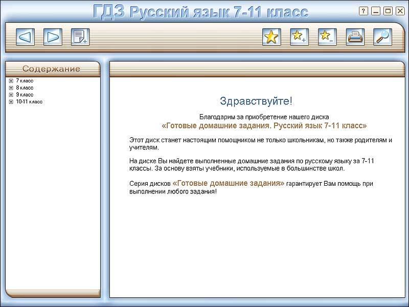 русский язык 7 класс тесты мп книгина ответы