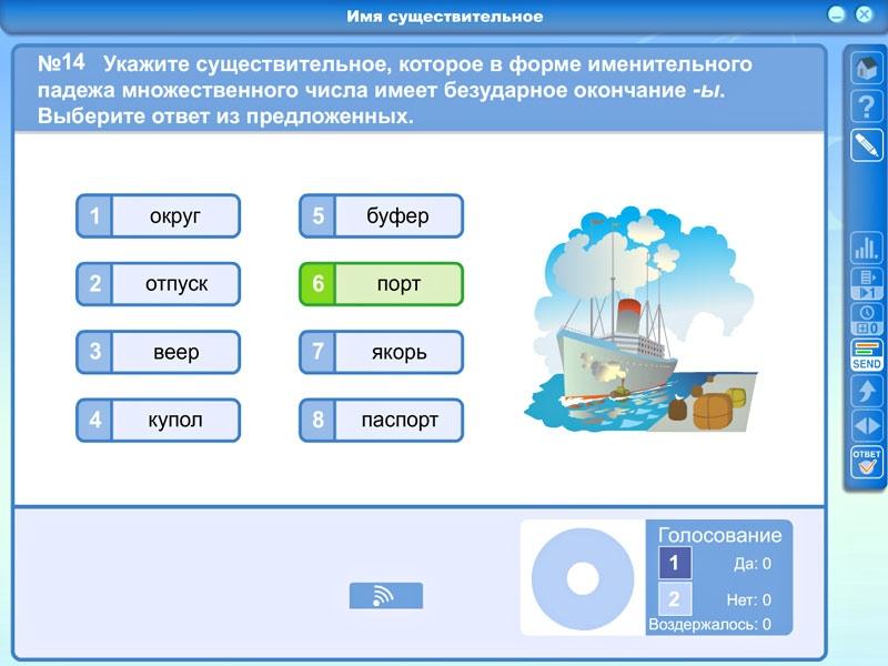 4690241040970. Интерактивные тесты.  Русский язык.  Части речи (DVD-box).  Штрихкод.  Скриншоты.