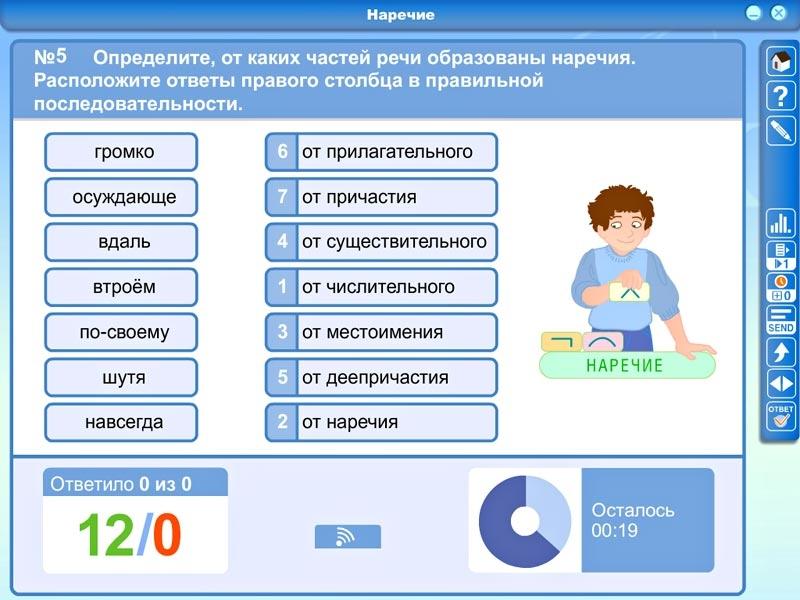 Интерактивные тесты. Русский