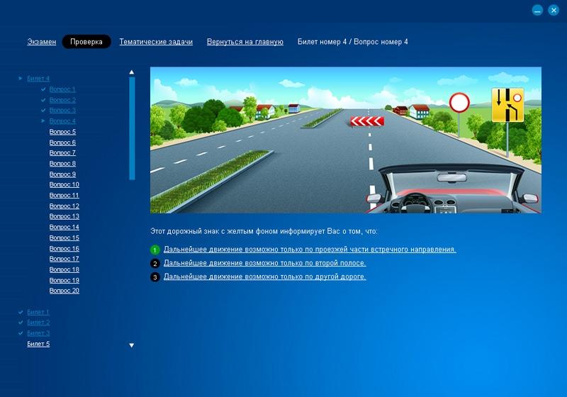 Правила Дорожного Движения 2011 1.0.1 + Обновление