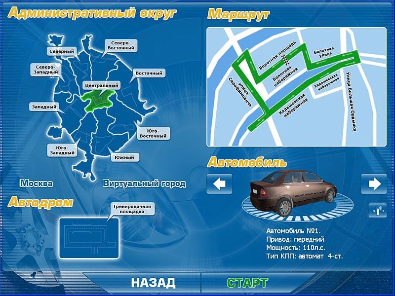 Учебный Автосимулятор Вождения 3d Инструктор V.2.2 Скачать Бесплатно