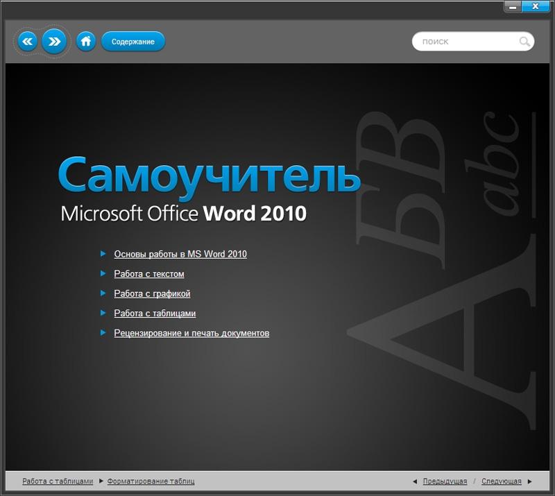 Самоучитель microsoft office word 2010 2010 iso