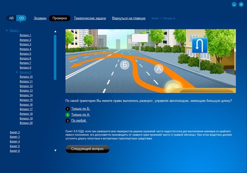 http://www.nd.ru/images/products/1753586/1753586_screenshot_big_04.jpg