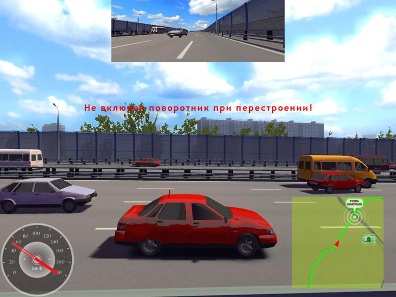 Виртуальный водитель 2013