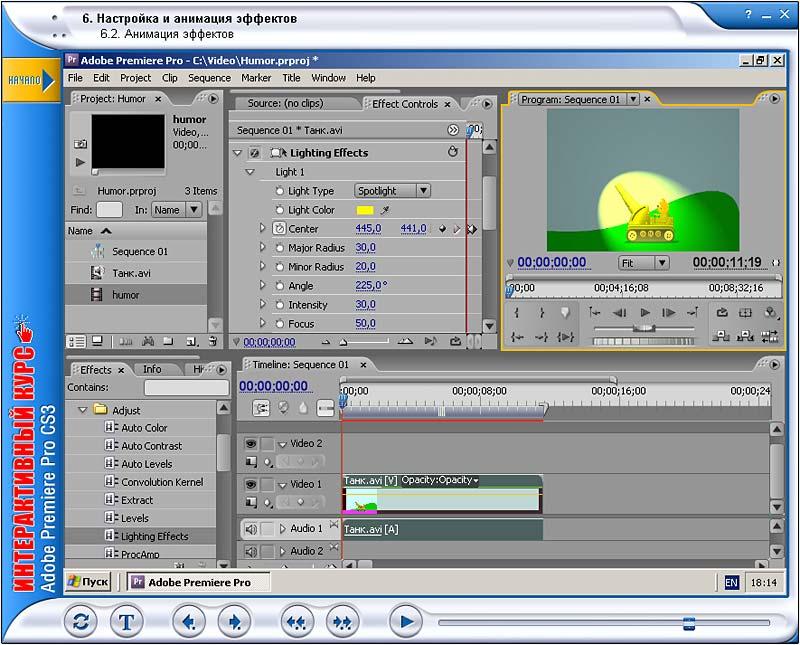 Обучение работе с программой Adobe Premiere Pro CS3.