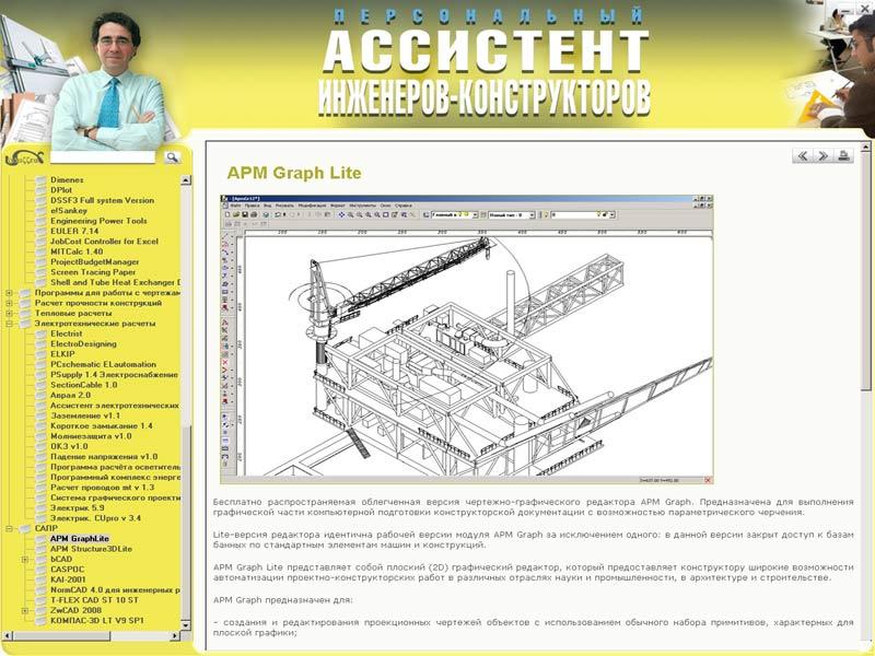 должностная инструкция инженера-конструктора по технологической оснастке