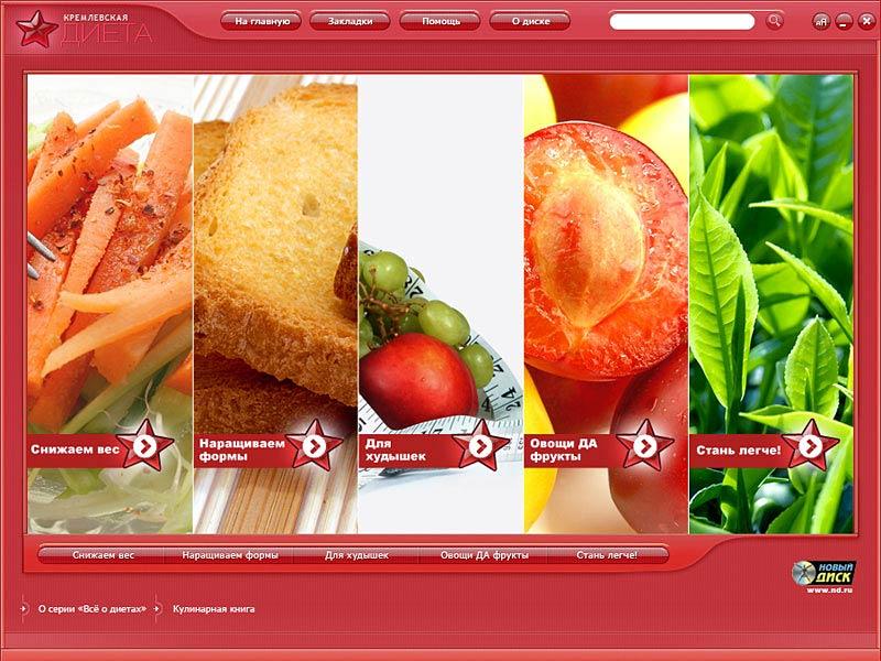 меню диета 5 веселых плавленных сырков