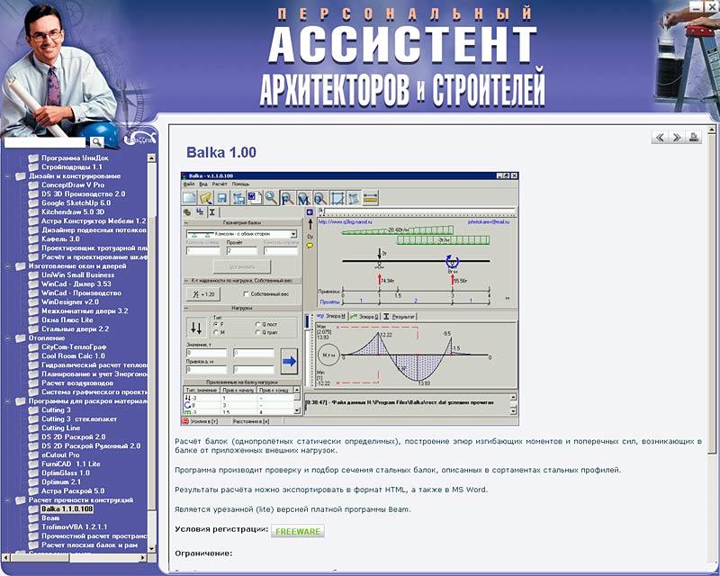 Программа Для Архитектора