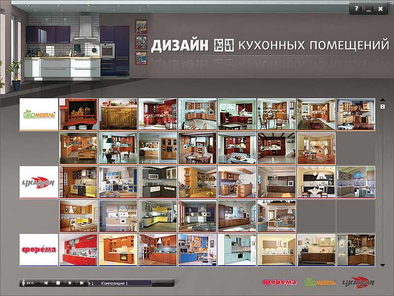 Скачать 3д дизайн квартиры бесплатно на русском
