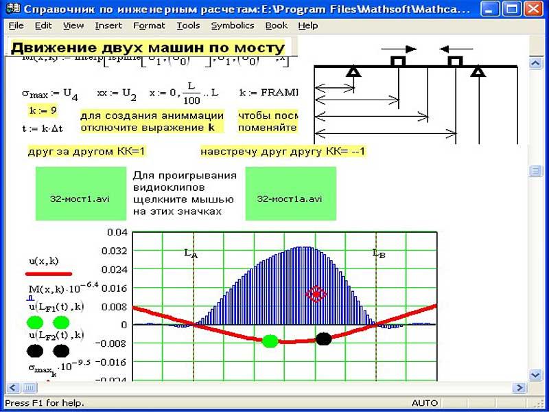 скачать программу маткад бесплатно и без регистрации на русском языке - фото 11