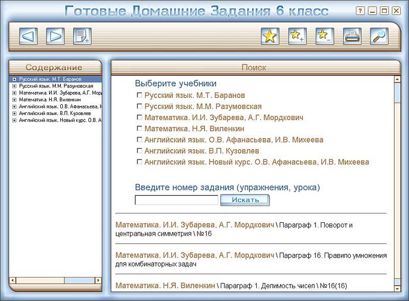 Гдз за 3 класс по русскому