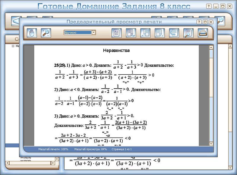 Гдз из Сборника Задач по Физике Лукашик