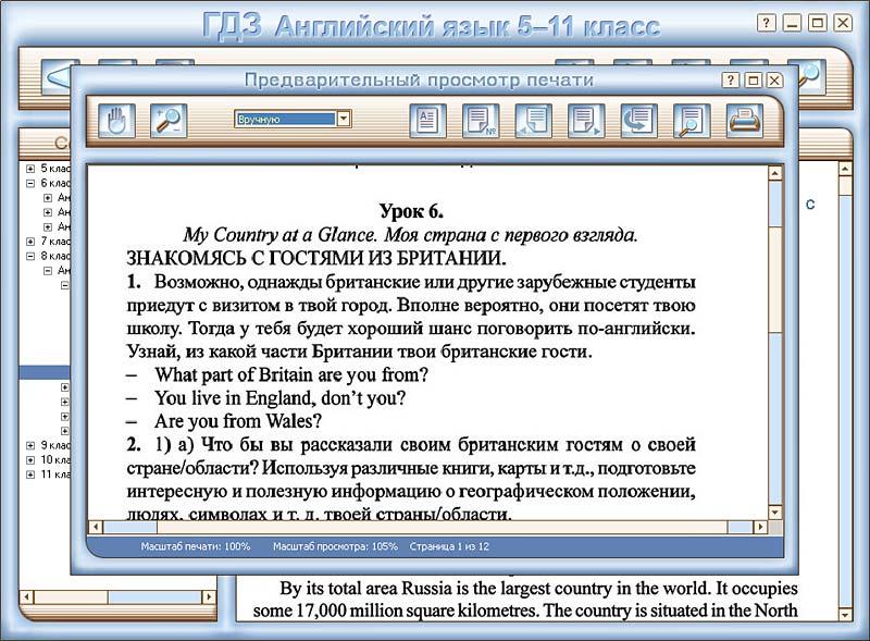 Гдз к Учебнику по Английскому языку 4 Класса Автор Биболетова