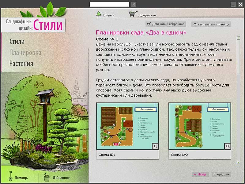 Программ для ландшафтного дизайна mac