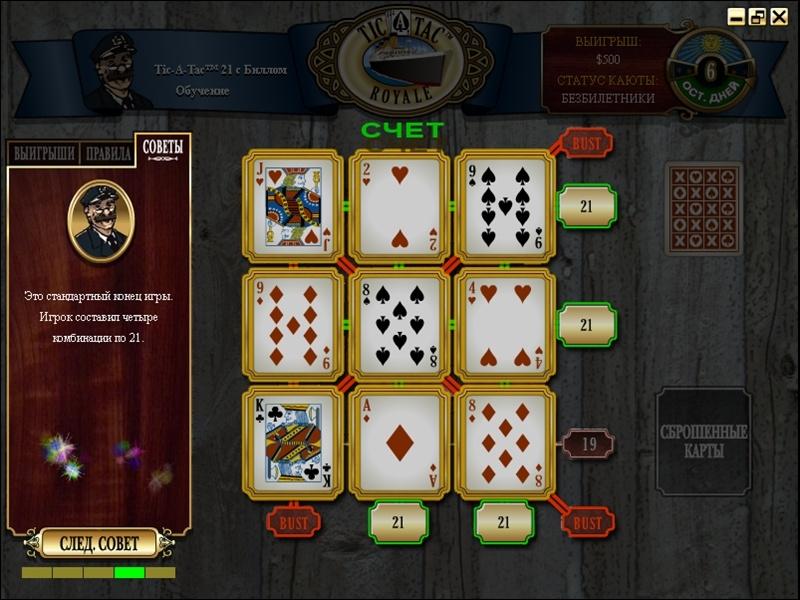 Игровые Автоматы Онлайн 21