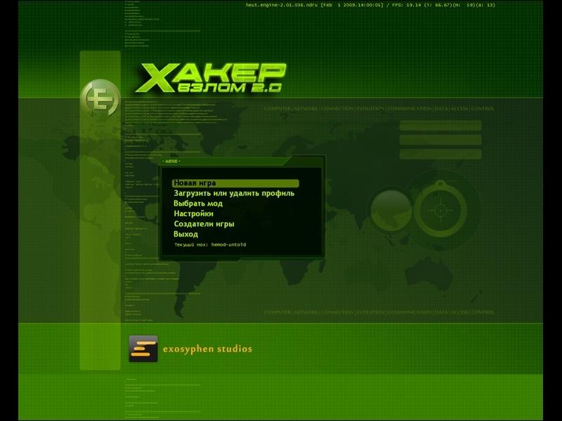 Программа хакеров скачать бесплатно скачать программу на телефон гугл хром
