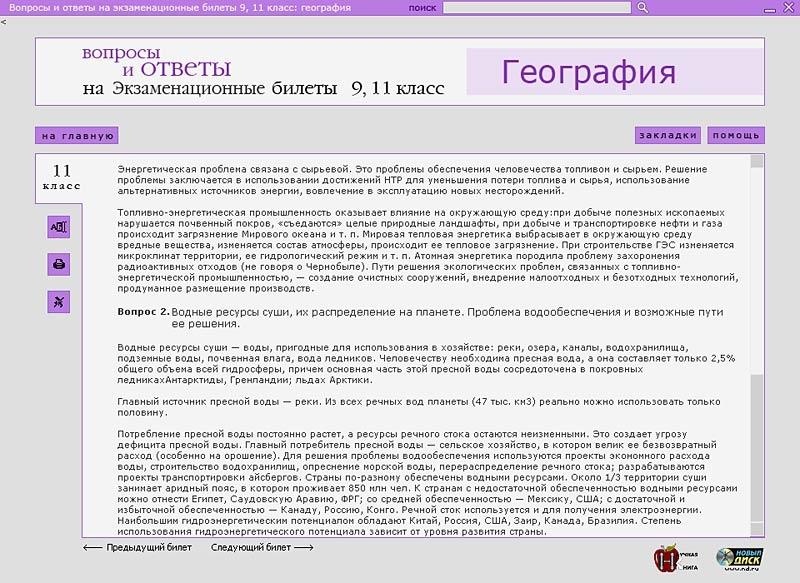 экзаменационные билеты по географии казахстана 9 класс тоже