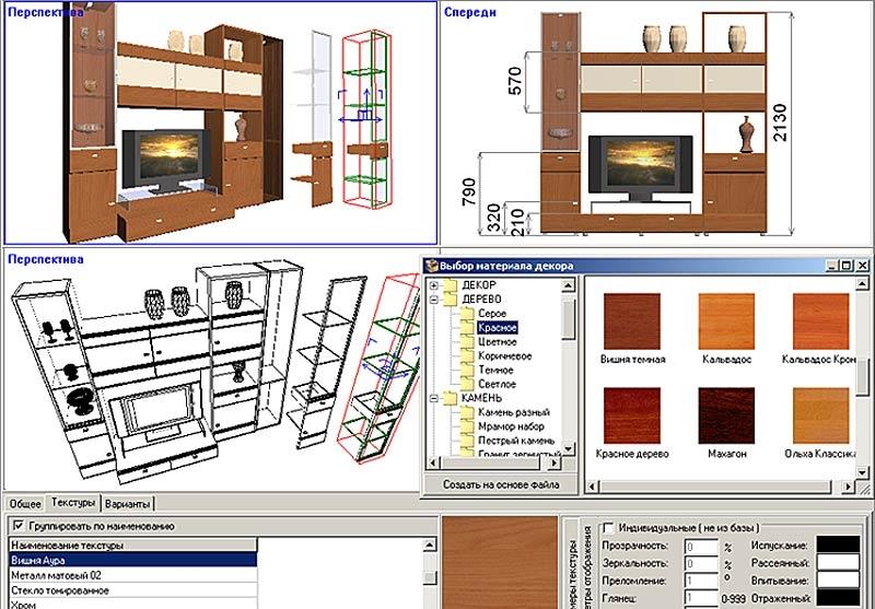 Программа для построения корпусной мебели скачать