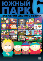 Южный парк. Сезон 6 DVD-video 3DVD (DVD-box)