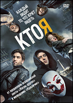Кто я DVD-video (DVD-box)